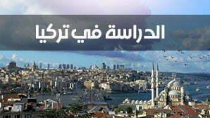 لمن يرغب في الدراسة بتركيا.. هذا ما تحتاج أن تعرفه عن التقديم بالجامعات