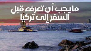 امور يجب ان تعرفها قبل السفر الى تركيا