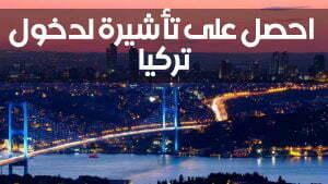 احصل على تأشيرة الكترونية لدخول تركيا في 3 دقائق