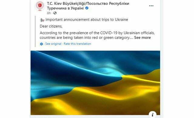 إعلان مهم من السفارة التركية في أوكرانيا