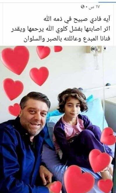 الفنان السوري فادي صبيح يكشف حقيقة وفاة ابنته