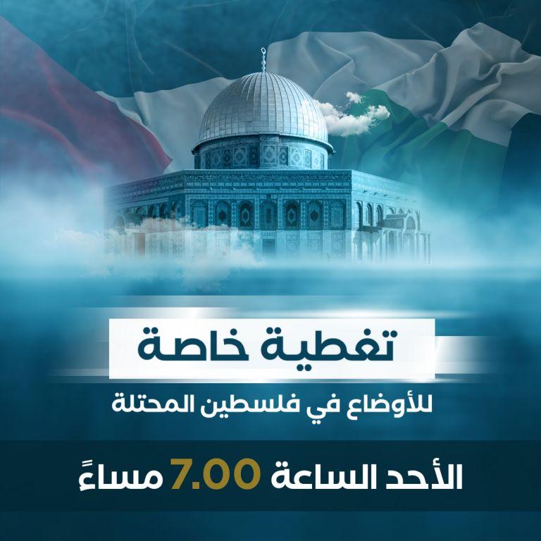 """""""تركيا الآن"""" تشارك في تغطية مباشرة للأوضاع في فلسطين (رابط البث)"""